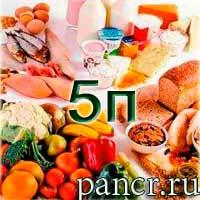 Диета № 5п при панкреатите