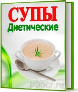 Супы диетические рецепты - pancr.ru