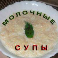 Супы молочные