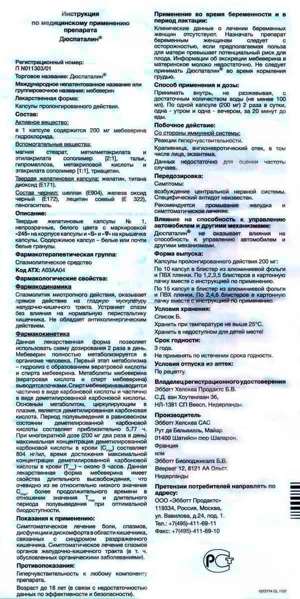djuspatalin-pri-pancreatite