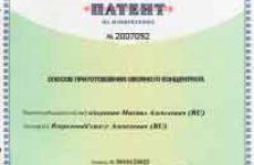 Овсяный кисель Изотова &#8212; <br>Патентная информация