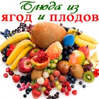 iz-jagod-i-plodov