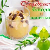 Сладкие блюда и напитки