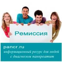 Ремиссия панкреатита