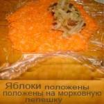 Зразы из моркови с яблоками