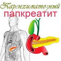 Паренхиматозный панкреатит