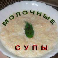 рецепты супов для детей при панкреатите