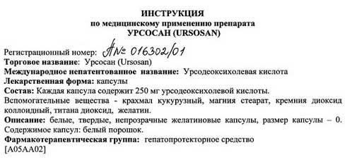 официальная инструкция урсосан - фото 7