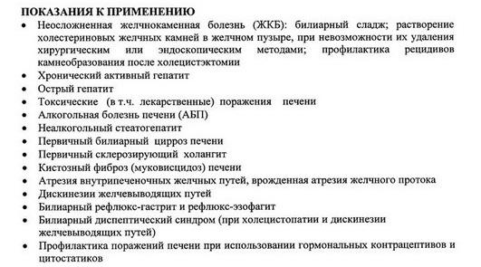 официальная инструкция урсосан - фото 6